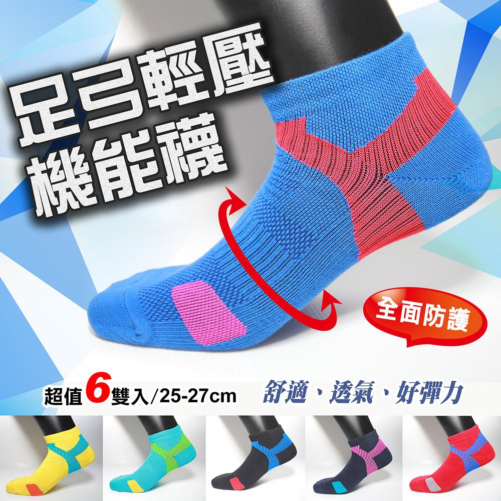 足弓壓力襪