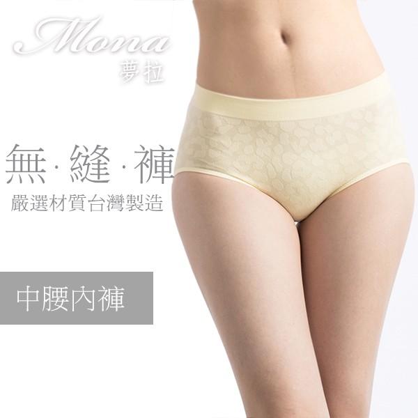 【夢拉】高彈力無縫中腰包臀內褲-一般尺寸(12件組)