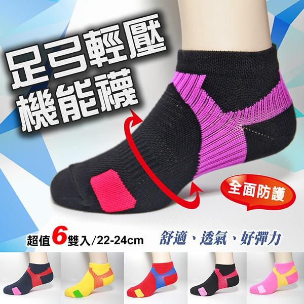 【老船長】(K144-4M)足弓輕壓機能運動襪-6雙入(女生尺寸)