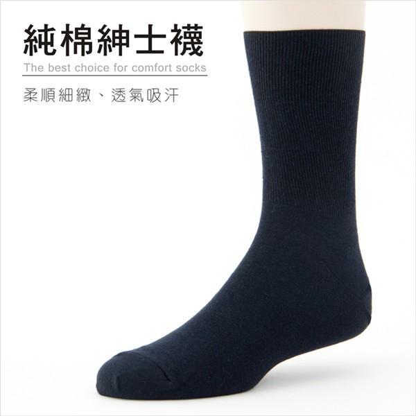 【老船長】(B200-26)純棉寬口紳士襪-1雙入