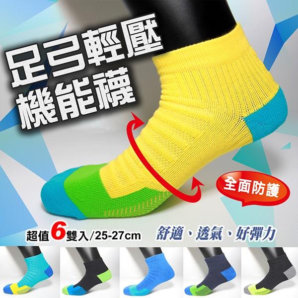 【老船長】(K144-7L)足弓輕壓機能運動襪-6雙入(男生尺寸)