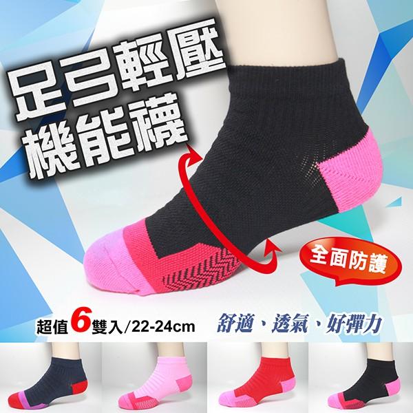 【老船長】(K144-7M)足弓輕壓機能運動襪-6雙入(女生尺寸)