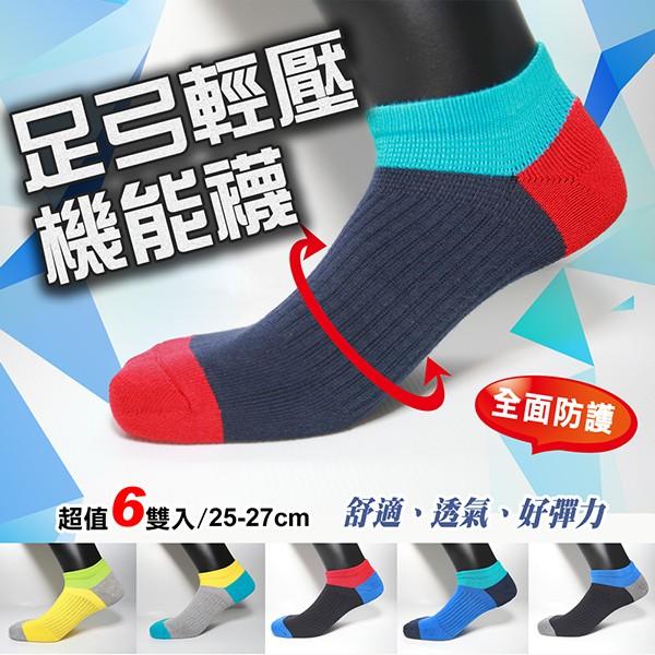 【老船長】(K144-8L)足弓輕壓機能運動襪-6雙入(男生尺寸)