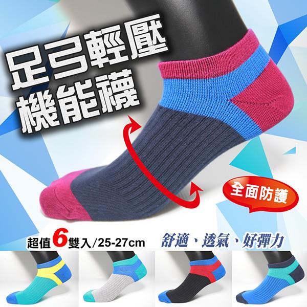 【老船長】(K144-9L)足弓輕壓機能運動襪-6雙入(男生尺寸)