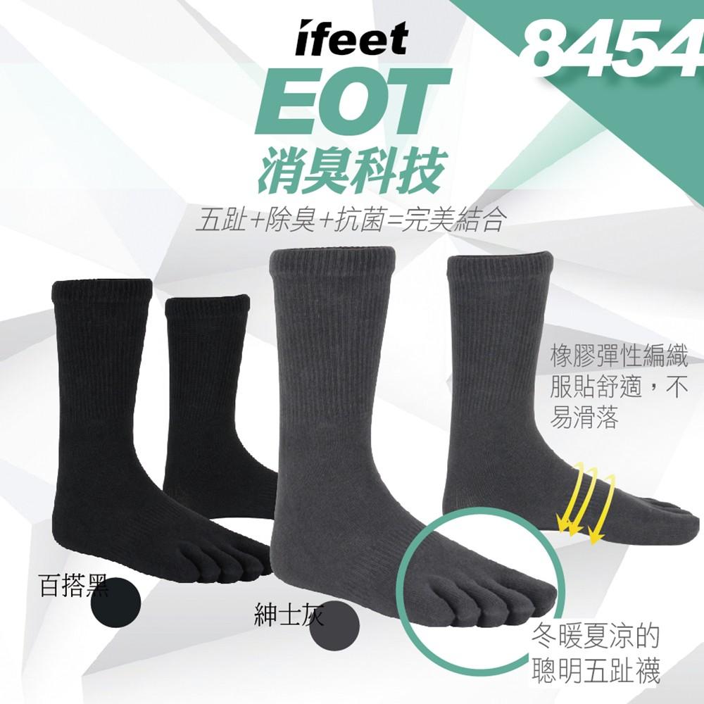 【ifeet】(8454)EOT科技不會臭的五趾襪-3雙入