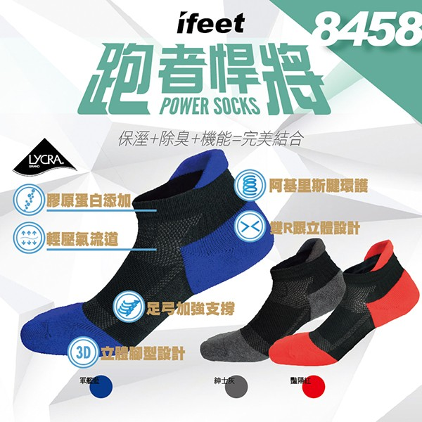 【ifeet】(8458)跑者悍將3D立體運動襪-1雙入
