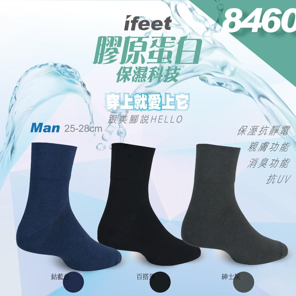 【ifeet】(8460)膠原蛋白胜肽保濕美腳襪-6入(男/女款)