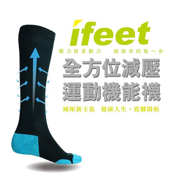 【IFEET】(9609)漸進式長筒壓力運動襪-1雙入