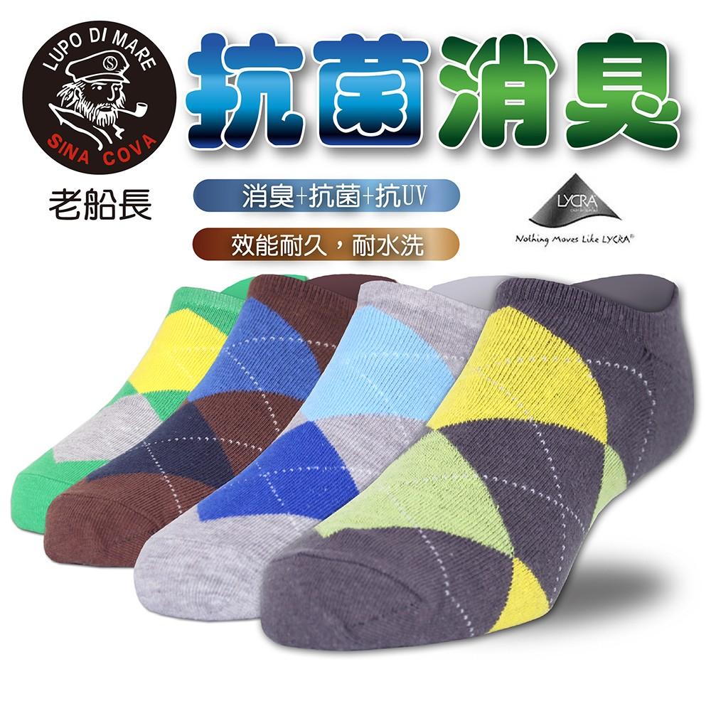 【老船長】(9809-4)萊卡纖維抗菌消臭船型襪-薄款