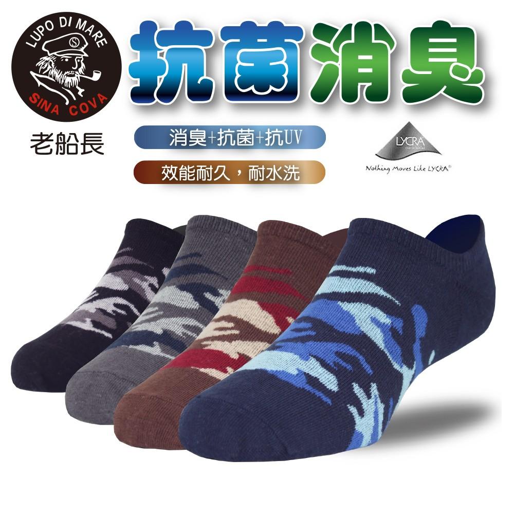【老船長】(9809-6)萊卡纖維抗菌消臭船型襪-薄款