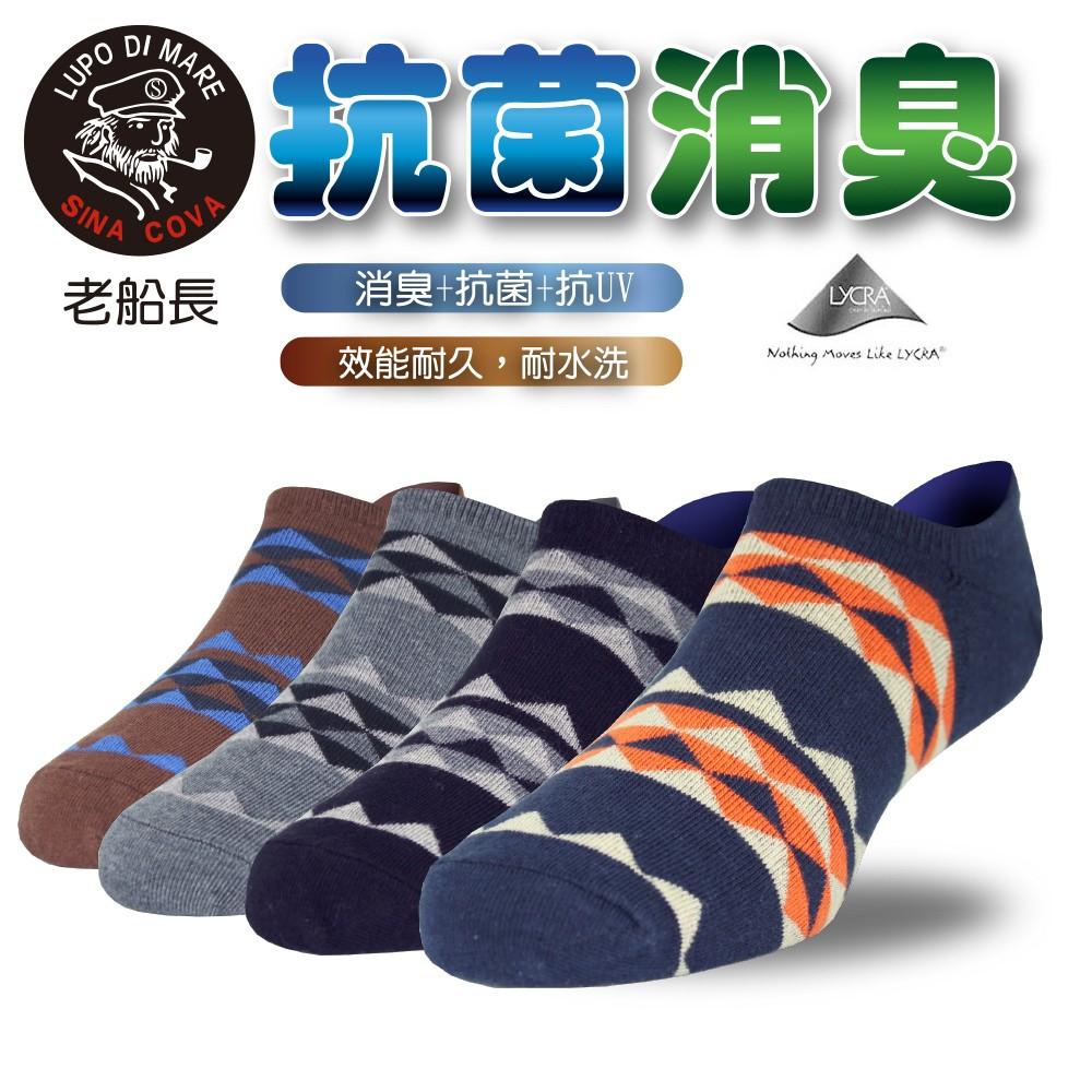 【老船長】(9809-7)萊卡纖維抗菌消臭船型襪-薄款
