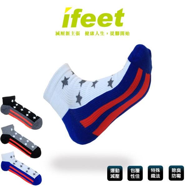【老船長】(9906)壓力運動襪(毛巾底)-1雙入