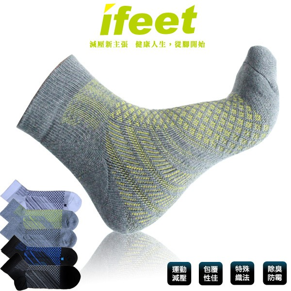 【老船長】(9907)壓力運動襪(毛巾底)-1雙入