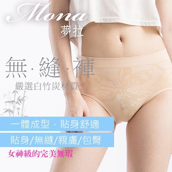 【夢拉】白竹炭無縫中腰包臀內褲-(1件組)尺寸F