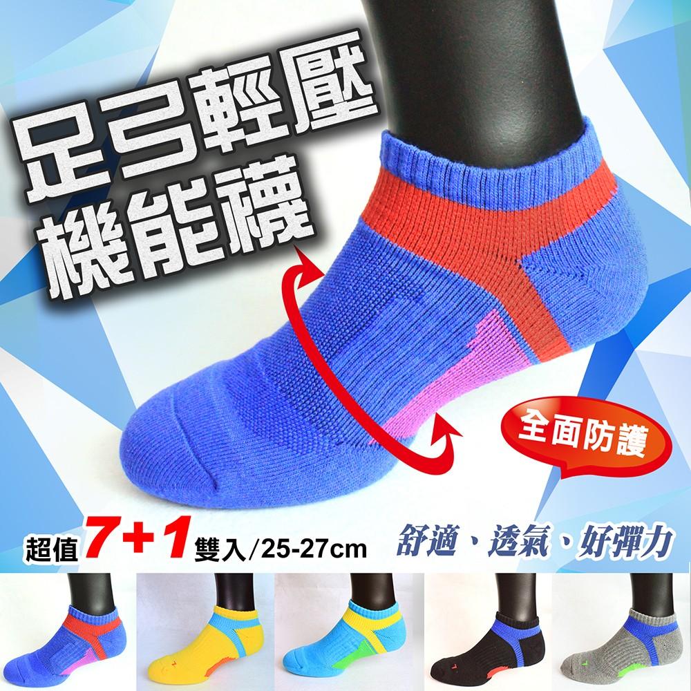 【老船長】(701A)機能足弓微氣墊除臭壓力護足襪-8雙入(男款)