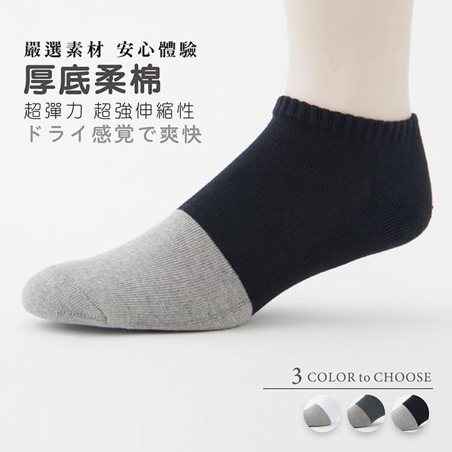 【老船長】(1103)奈米竹炭毛巾氣墊厚底船型襪-6雙入