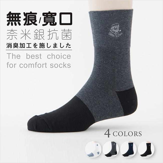 【老船長】(9607)Ag奈米銀無痕抗菌減壓寬口紳士襪(4色)-3雙入
