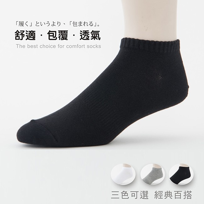 【老船長】(L90-4)90度人體工學機能船型襪-6雙入(加大尺寸)