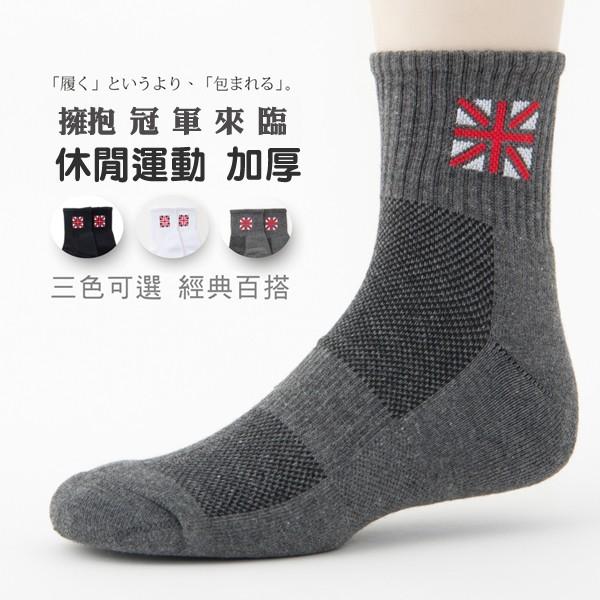【老船長】(6021)英國國旗毛巾氣墊運動中統襪-(黑/白/灰)