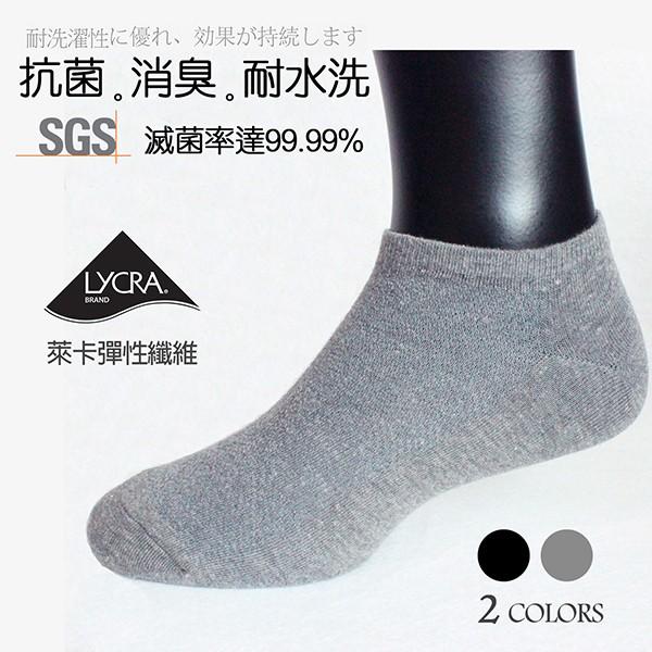 【老船長】(9806)萊卡纖維抗菌消臭船型襪-薄款1雙入