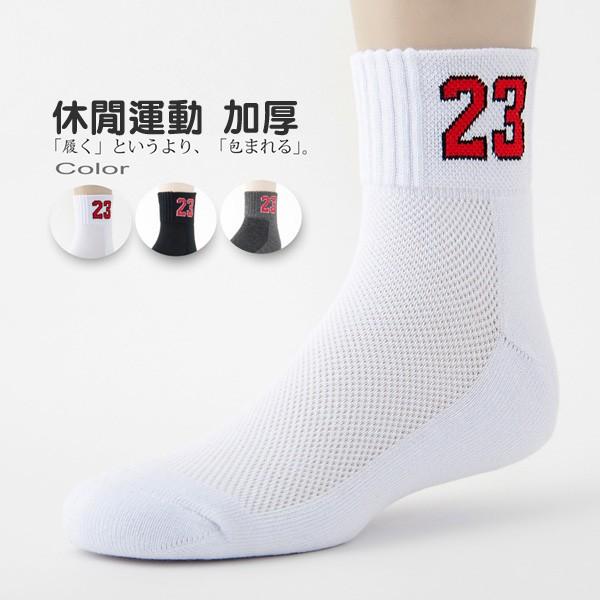 【老船長】(6012)籃球神奇23號毛巾氣墊運動中統襪-(黑/白/灰)