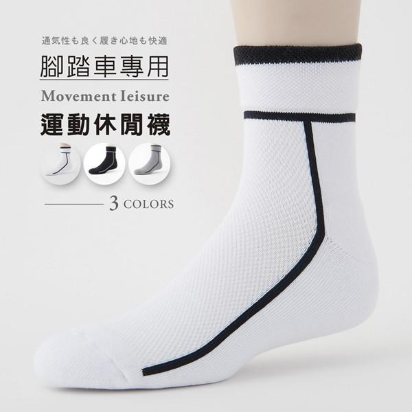 【老船長】(B1-144)T字線毛巾氣墊加大運動-(黑/白/灰)