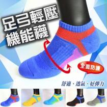 【老船長】(701A)機能足弓微氣墊除臭壓力護足襪-1雙入(男款)