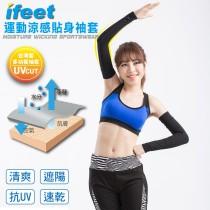 【IFEET】運動涼感貼身袖套-1雙入