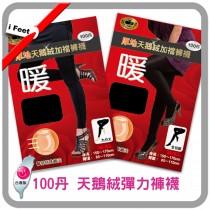 【夢拉】100D天鵝絨加檔保暖褲襪-1雙入