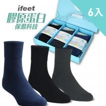 【IFEET】(8460)膠原蛋白保濕美腳除臭襪-男款(6雙禮盒組)