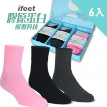 【IFEET】(8460)膠原蛋白保濕美腳除臭襪-女款(6雙禮盒組)
