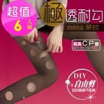 【夢拉mona 】自由剪極透耐勾顯瘦絲襪-6雙入