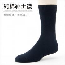 【老船長】純棉寬口無痕-抗菌除臭襪-深藍色(1雙入)