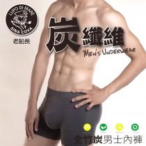 【老船長】台灣製全竹炭無縫平口內褲-男生款(1件組)