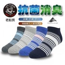 活動【老船長】(9809-2)萊卡纖維抗菌消臭船型襪-薄款6入