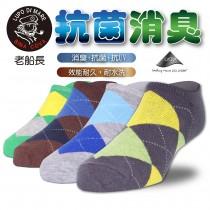 活動【老船長】(9809-4)萊卡纖維抗菌消臭船型襪-薄款6入