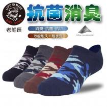 活動【老船長】(9809-6)萊卡纖維抗菌消臭船型襪-薄款6入