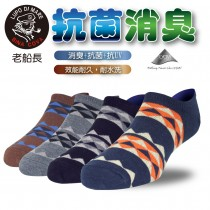 活動【老船長】(9809-7)萊卡纖維抗菌消臭船型襪-薄款6入