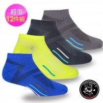 【老船長】(9819)超速乾吸排輕量足弓機能襪-12雙入(男款尺寸25-27cm)