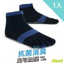 【老船長】(8472)EOT科技不會臭的襪子運動五趾襪-1雙入黑色