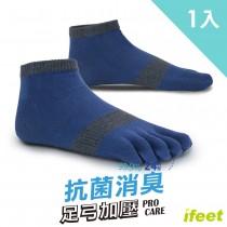 【老船長】(8472)EOT科技不會臭的襪子運動五趾襪-1雙入藍色