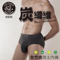 【老船長】台灣製全竹炭無縫三角內褲-男生款(1件組)