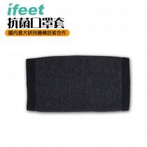 【ifeet】(MSK-200)抗菌口罩套台灣製造-平織