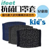 【ifeet】(MSK-200)抗菌兒童豹紋口罩套台灣製造-網狀