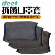 【ifeet】(MSK-200)抗菌口罩套台灣製造-網狀