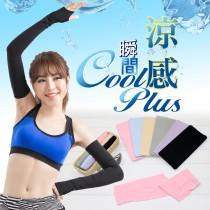 【老船長】男女適用涼感防曬手袖套(共6色)-3雙入