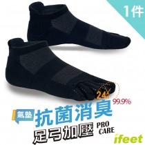 【老船長】(8469)EOT科技不會臭的襪子船型運動五趾襪-1雙入