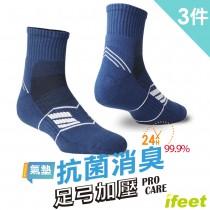 【IFEET】(9813)EOT科技不會臭的運動襪-3雙入