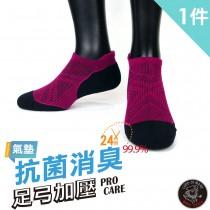 【老船長】(9822)EOT科技不會臭的萊卡抗菌超強足弓編織氣墊襪-1雙入-紫色22-24CM
