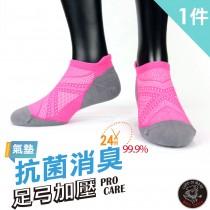 【老船長】(9822)EOT科技不會臭的萊卡抗菌超強足弓編織氣墊襪-1雙入-粉色22-24CM